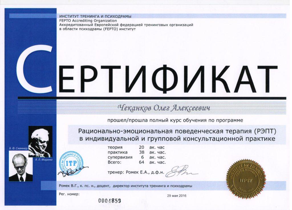 РЭПТ-Олег