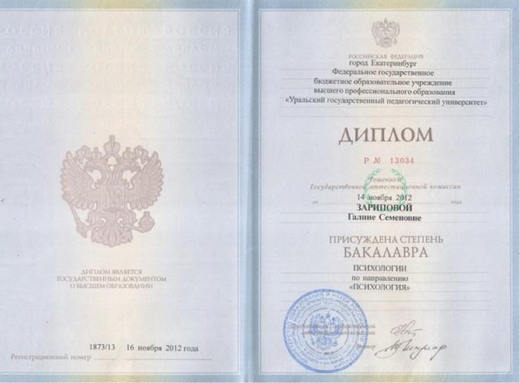 диплом бакалавра Галины Зариповой
