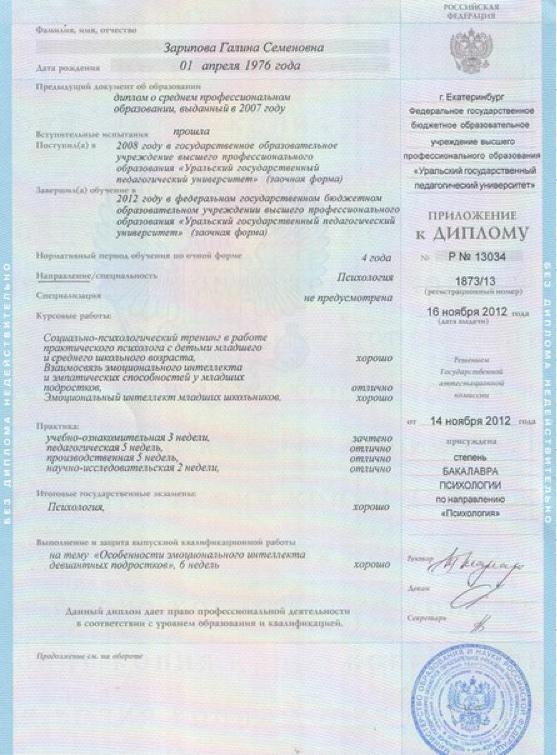 Зарипова-2