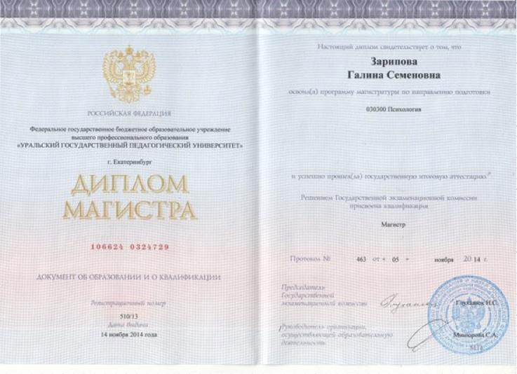 диплом магистра Галины Зариповой