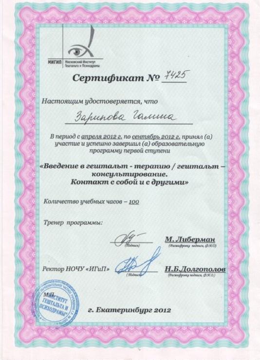 Зарипова-5