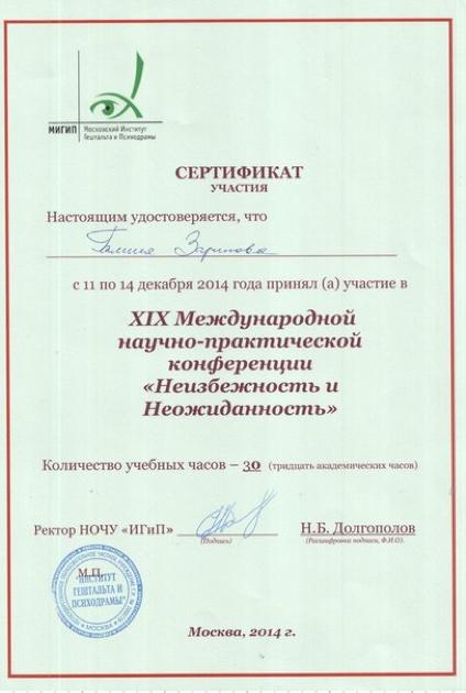 Зарипова-9