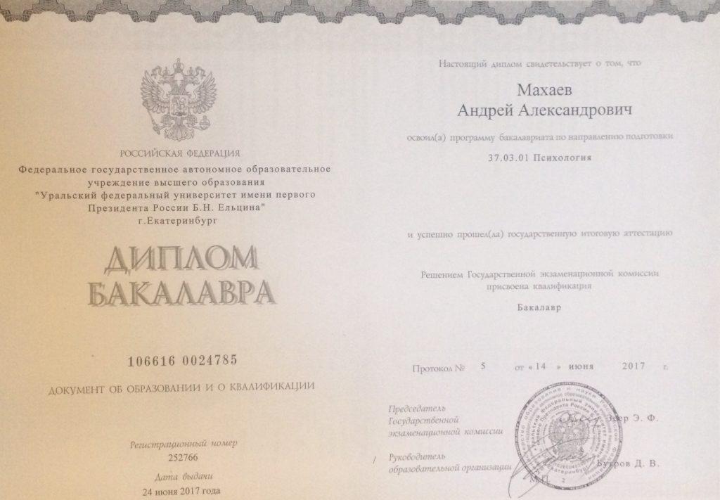 Диплом Андрея Махаева о высшем профессиональном образовании